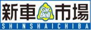 新車が安いカーベル(CarBell)