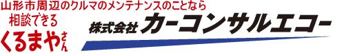 株式会社カーコンサルエコー