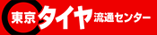 東京タイヤ流通センター