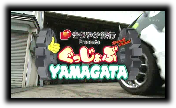 ぐっじょぶ YAMAGATA